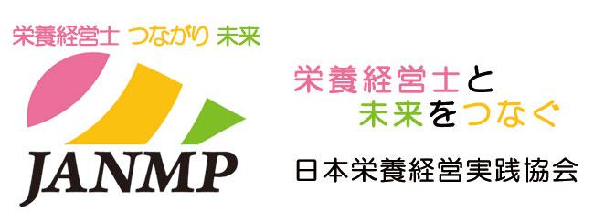 日本栄養経営実践協会 ロゴ
