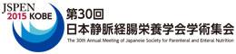 第30回日本静脈経腸栄養学会学術集会