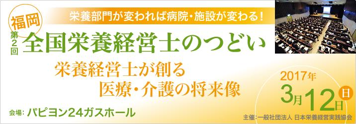 福岡 第2回全国栄養経営士のつどい