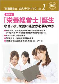 栄養経営士公式ガイドブックVol1