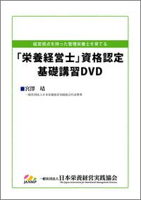 「栄養経営士」資格認定基礎講習DVD