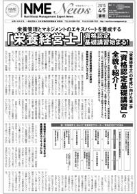 NMENews 春号