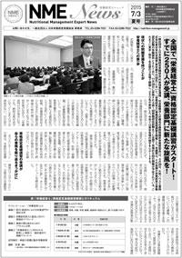 NMENews 夏号