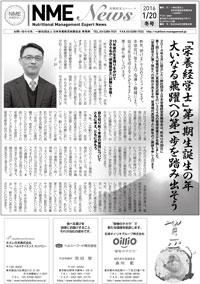 NMENews 秋号