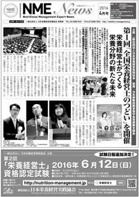 NMENews 4月号
