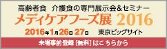 メディケアフーズ展2016