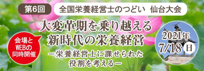 第6回全国栄養経営士のつどい 仙台大会